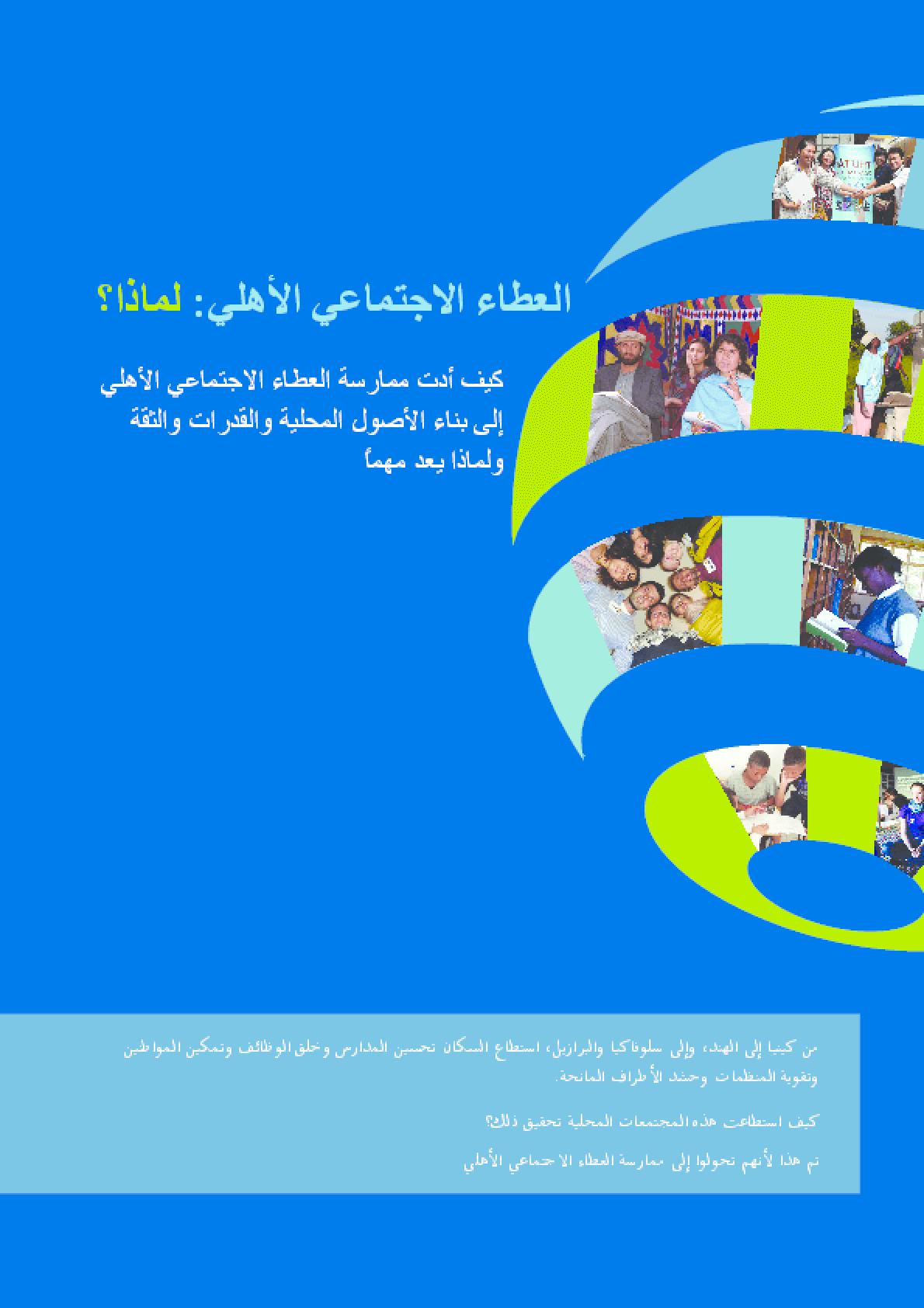 The Case for Community Philanthropy (Arabic Translation)