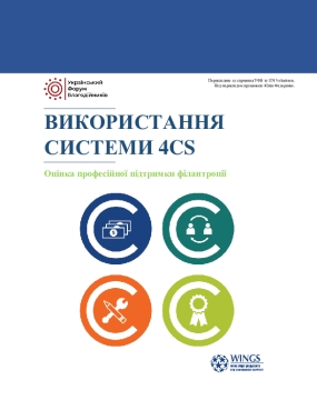 Using the 4Cs: Evaluating Professional Support to Philanthropy - Ukrainian version